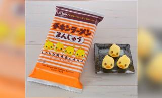 ひよこチャンのつぶらな瞳…チキンラーメンが和菓子「チキンラーメンまんじゅう」になった!