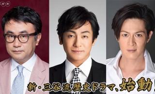 真田丸から1年ぶり!三谷幸喜の時代劇がNHKで放送。草刈正雄さん、片岡愛之助さんらも出演