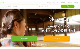 これは使えるぞ!日本最大14万超の神社・お寺の情報が共有できるサービス「ホトカミ」