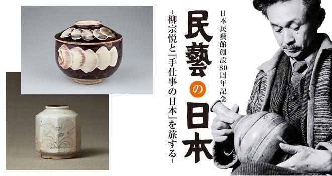 これは興味深い!民芸運動の祖・柳宗悦が収集した全国の民芸品が並ぶ展覧会「民藝の日本」