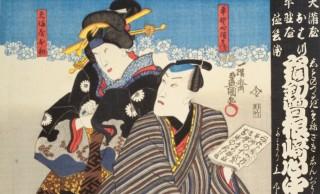 恋の手本になりにけり…大ブームを巻き起こした江戸の三大心中を紹介