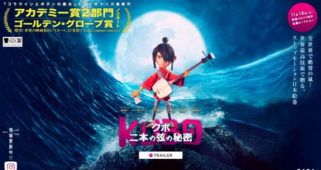 待望の日本公開!太古の日本が舞台、アメリカのライカ制作映画「Kubo」がいよいよ日本でロードショー