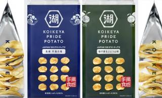 """湖池屋の本気再び!日本素材にこだわった「KOIKEYA PRIDE POTATO」に""""手揚食感""""の新商品が誕生"""