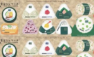 これは可愛い♪ 切手・和の食文化シリーズの第3弾は「生活に根ざした米料理」