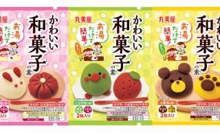 くまセットが新登場!家庭で手軽に和菓子作りが楽しめる「かわいい和菓子の素」がリニューアル