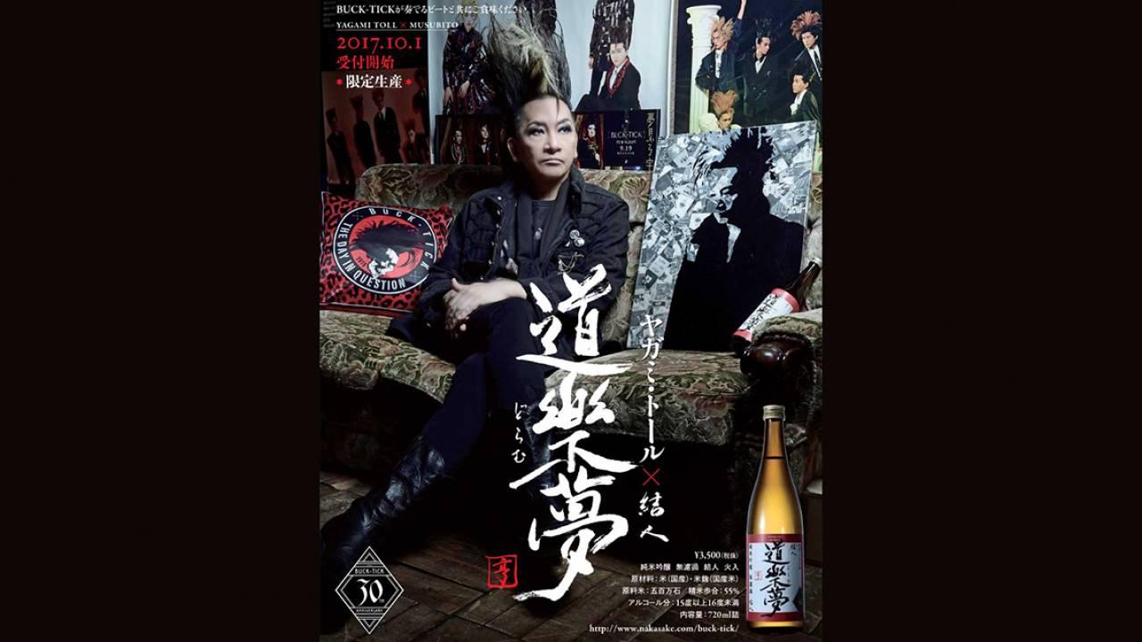 その名も「道樂夢(どらむ)」!日本酒をBUCK-TICKヤガミ・トールがプロデュースだ!