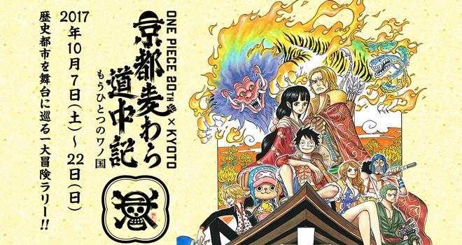 京都を舞台にしたONE PIECEの大型イベント「京都麦わら道中記 もうひとつのワノ国」開催