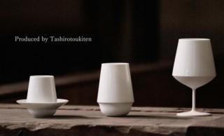 この見事なフォルム!真っ白な白磁が美しすぎる有田焼グラス「kidate(きだて)」
