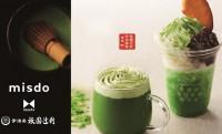 祇園辻利とミスタードーナツがコラボで「ホット抹茶オレ 豆乳ホイップ」「コットンスノーカフェ 抹茶」発売
