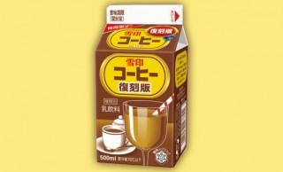 懐かしの甘さ再現!雪印コーヒーが発売当時の味を「雪印コーヒー復刻版」として発売