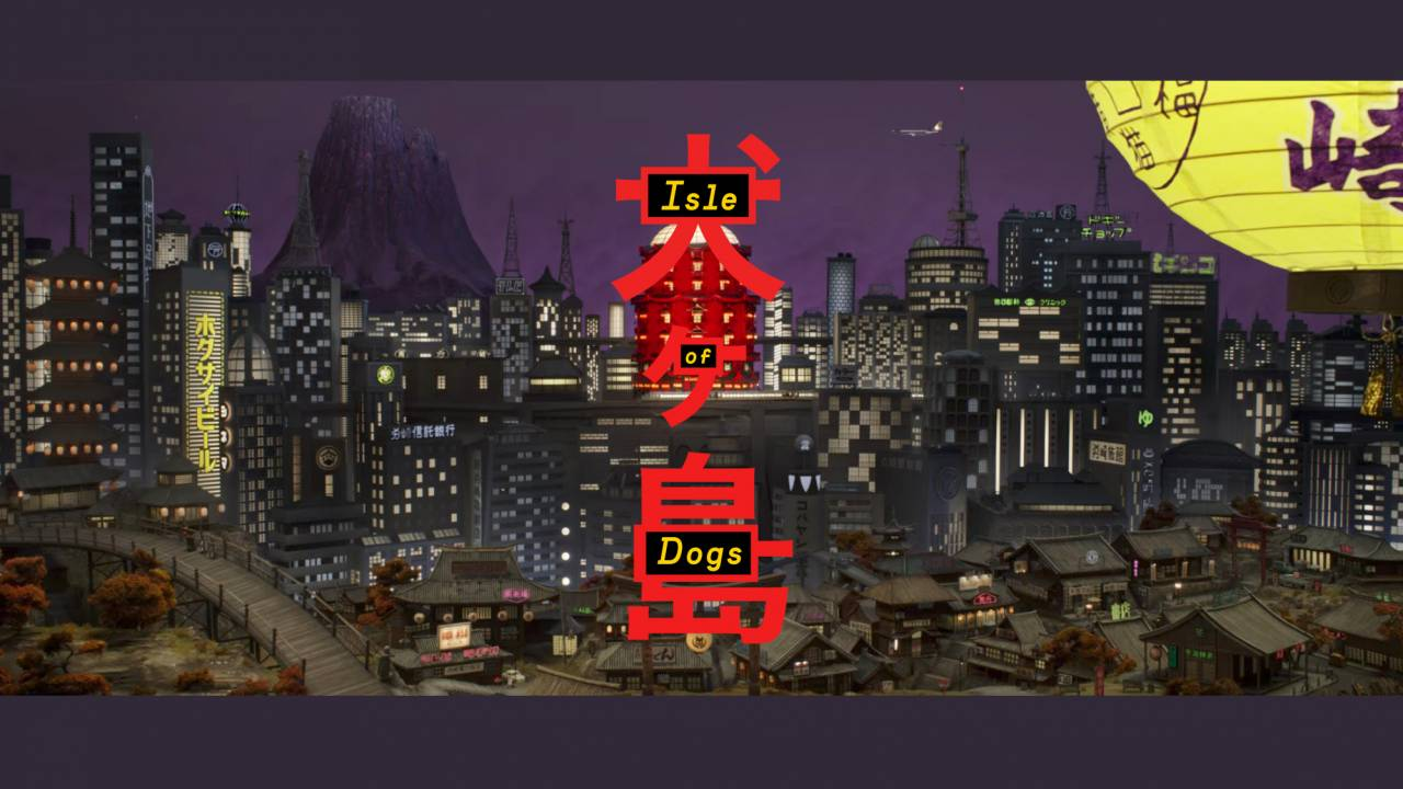"""な、なんだこれは!?日本の架空都市""""メガ崎市""""が舞台のストップモーションアニメ「犬ヶ島」"""