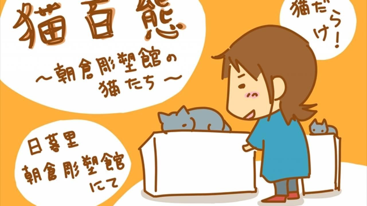 谷中×猫×彫刻!朝倉彫塑館の特別展「猫百態―朝倉彫塑館の猫たち―」がオススメ♪