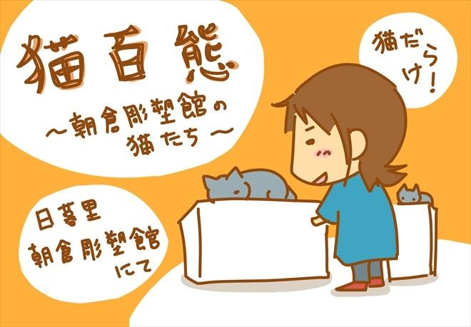 朝倉彫塑館「猫百態」