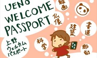 上野アート巡りに超オススメ!「UENO WELCOME PASSPORT 2017」を利用してみました