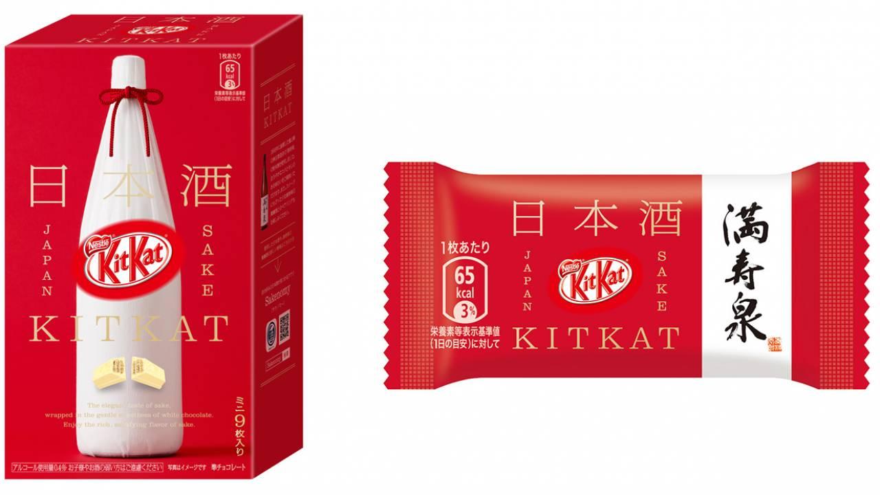 日本酒を使用!富山の銘酒・満寿泉を使用した「キットカット 日本酒 満寿泉」が発売