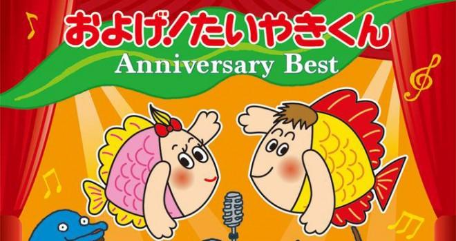 アンサーソングも!日本史上最も売れた「およげ!たいやきくん」のベスト版が発売