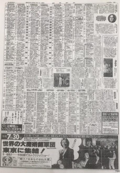 歴史・文化- 日本文化と今をつなぐ。Japaaanこれオモシロいよ〜っ!自分が生まれた日の新聞をコンビニで手軽にプリントできる「お誕生日新聞」RELATED 関連する記事RANKING ランキング