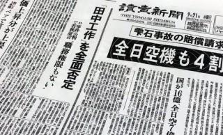 これオモシロいよ〜っ!自分が生まれた日の新聞をコンビニで手軽にプリントできる「お誕生日新聞」