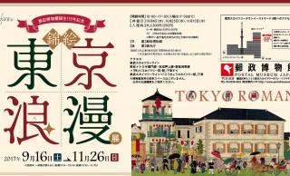 華やかな文明開化の東京を錦絵で振り返る「錦絵-東京浪漫(ろまん)展」開催