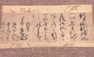 略奪品返却は諦める…本能寺の変後に豊臣秀吉が記した書状が個人宅で発見される!