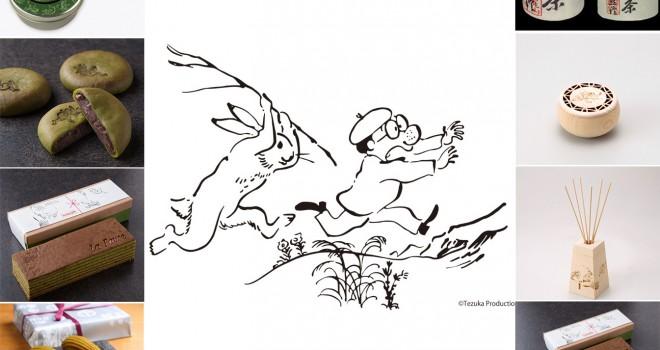 手塚治虫の鳥獣戯画オマージュ作品も初公開!「鳥獣人物戯画 meets グラマラス京都」開催