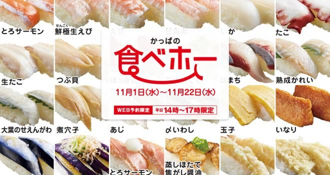 60分で食べつくせ!!かっぱ寿司の食べ放題イベントがついに全店舗で解禁です!