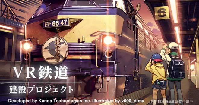 これは壮大だ!懐かしの列車や思い出の駅が仮想空間で蘇る「VR鉄道建設プロジェクト」