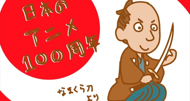 2017年は日本アニメ100周年! 東京都内で「日本アニメ」を知ることができるミュージアムいろいろ