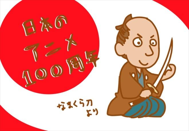 日本のアニメ100周年!