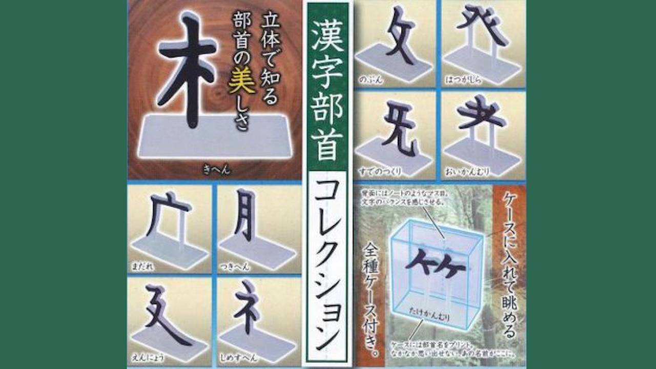 このくだらなさ嫌いじゃないwww 漢字の部首をフィギュアにしちゃった「漢字部首コレクション」