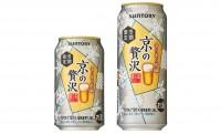 きりっと濃い飲みごたえ♪冬の京都をイメージした新ジャンルのお酒「京の贅沢 冬の氷点貯蔵」発売