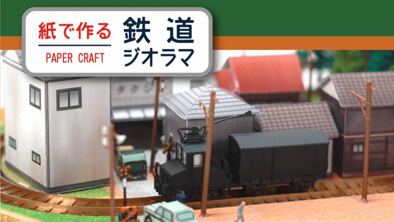 昭和ノスタルジックな鉄道ジオラマのペーパークラフト素材が公開