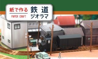無料ダウンロード!昭和ノスタルジックな鉄道ジオラマのペーパークラフト素材が公開