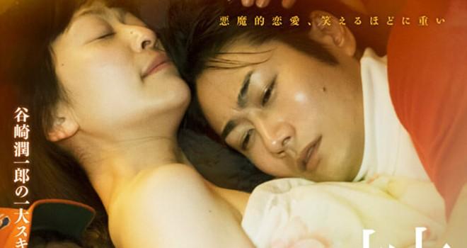 谷崎潤一郎の一大スキャンダル「細君譲渡事件」を原案にした映画「神と人の間」の予告編公開
