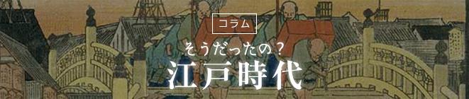 そうだったの?江戸時代