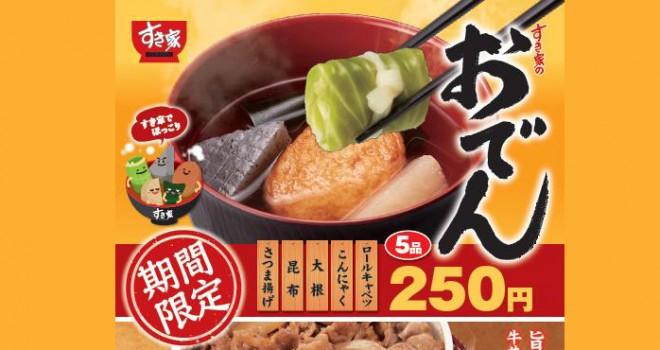 期間限定、すき家が「おでん」はじめるぞ〜!ロールキャベツやさつま揚げなど5品で250円