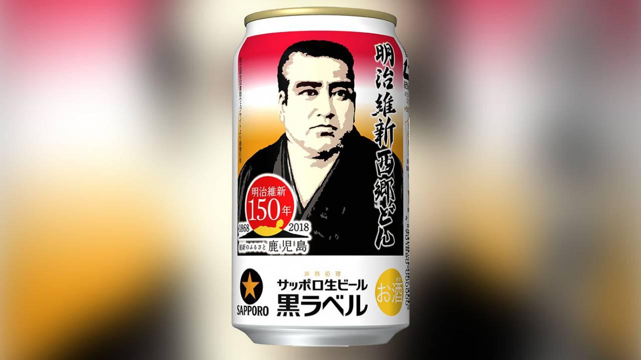 明治維新150周年に合わせてサッポロ黒ラベルから「明治維新西郷どん缶」が限定販売