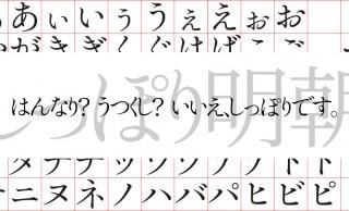 見てるだけでうっとり。無料で漢字も使える日本語フリーフォント「しっぽり明朝」