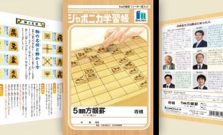 ジャポニカ学習帳「日本の伝統文化シリーズ」の新作は将棋!藤井聡太四段や加藤一二三九段も登場