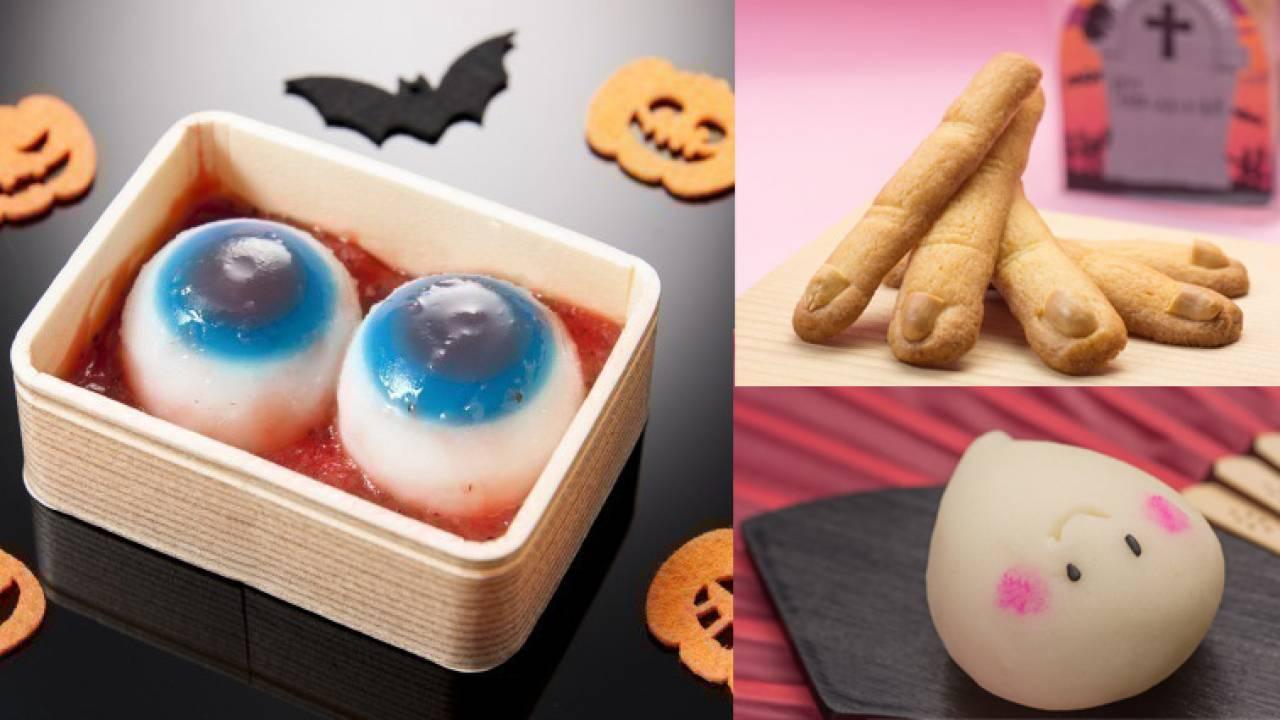 グロテスクが過ぎますぞ…。菓子匠 末広庵からハロウィン限定「キモかわ和菓子」が今年も登場