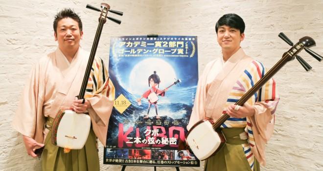 18日公開の映画「KUBO/クボ 二本の弦の秘密」吹替版主題歌を担当する吉田兄弟インタビュー!