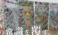 インパクト抜群!彫師による五神獣がパッケージになった日本茶セットがカッコいいぞ
