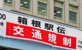 正月の箱根は寒いぞ!そしてまばたき禁止!箱根駅伝観戦のアドバイスと注意点