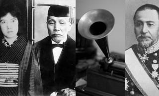 日本人最古の録音も!明治時代〜昭和初期の歴史上の人物の貴重な肉声の記録まとめ