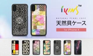 光の加減で色合い変化、螺鈿(らでん)仕立ての煌びやかな「天然貝iPhoneX専用ケース」登場