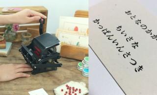 魅力的すぎるぞ!!「大人の科学マガジン」最新号の付録はなんと小さな活版印刷機