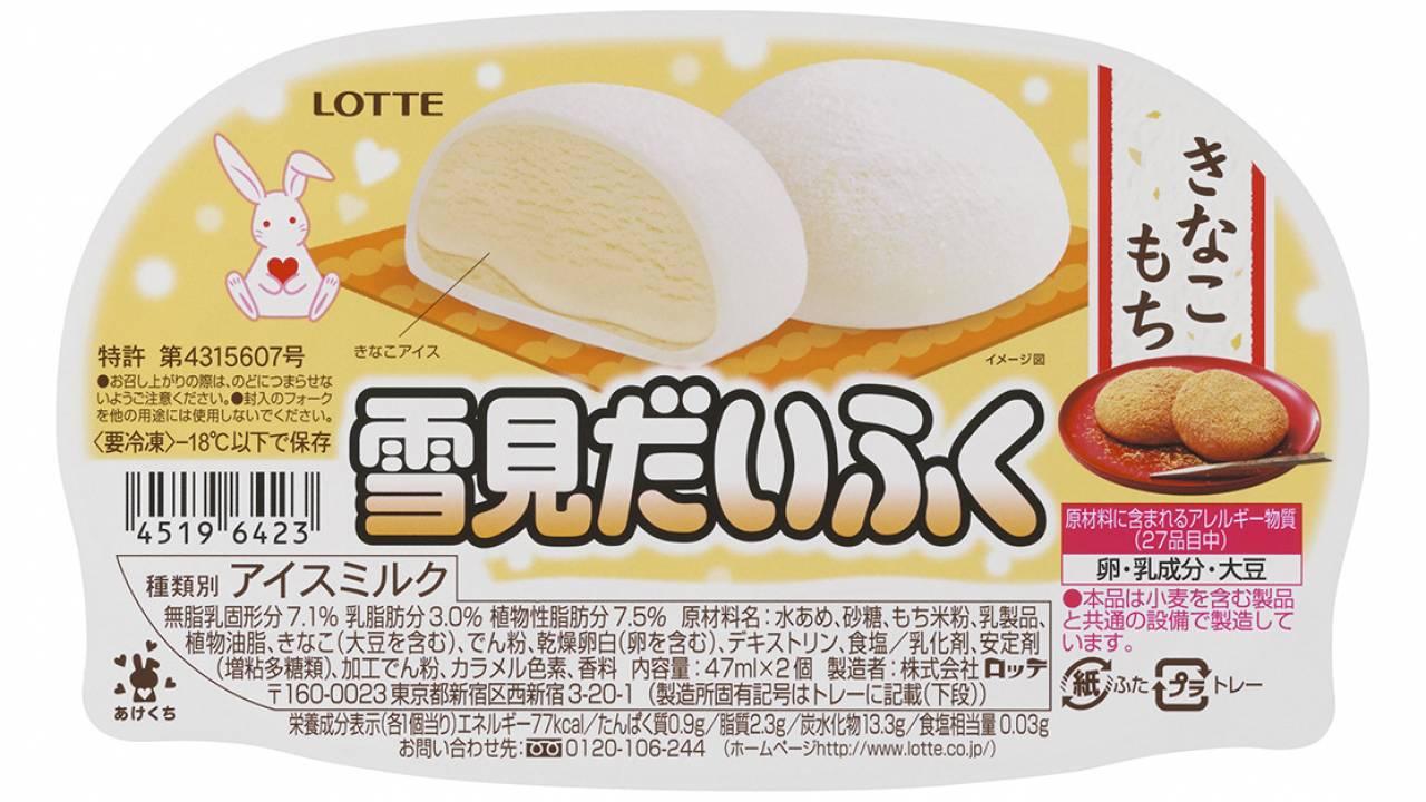 お餅できなこアイスを包み込む…という相性バツグンの「雪見だいふく きなこもち」誕生!