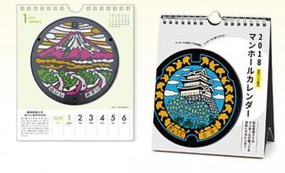 なんと本物のマンホールも当たる!ご当地53種のマンホールを紹介する週めくりカレンダー発売