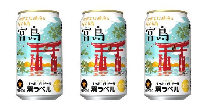 サッポロ黒ラベルに可愛いデザイン缶!「世界文化遺産を有する島・宮島缶」登場