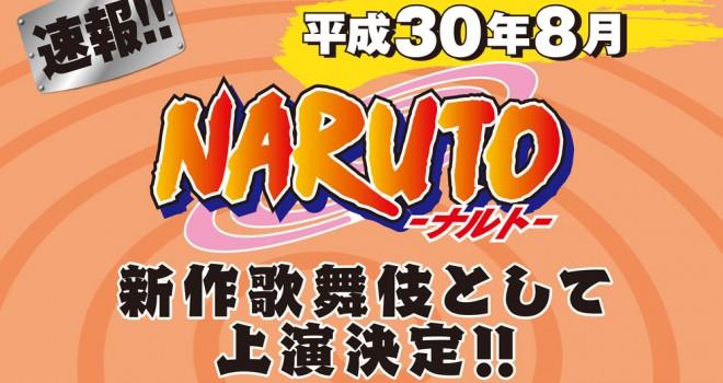 ワンピースに続き!人気漫画「NARUTO -ナルト-」が新作歌舞伎として上演決定!